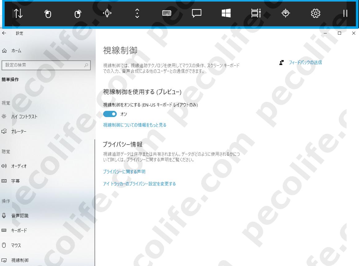 Tobii Eye Tracker 4C視線有効化手順4