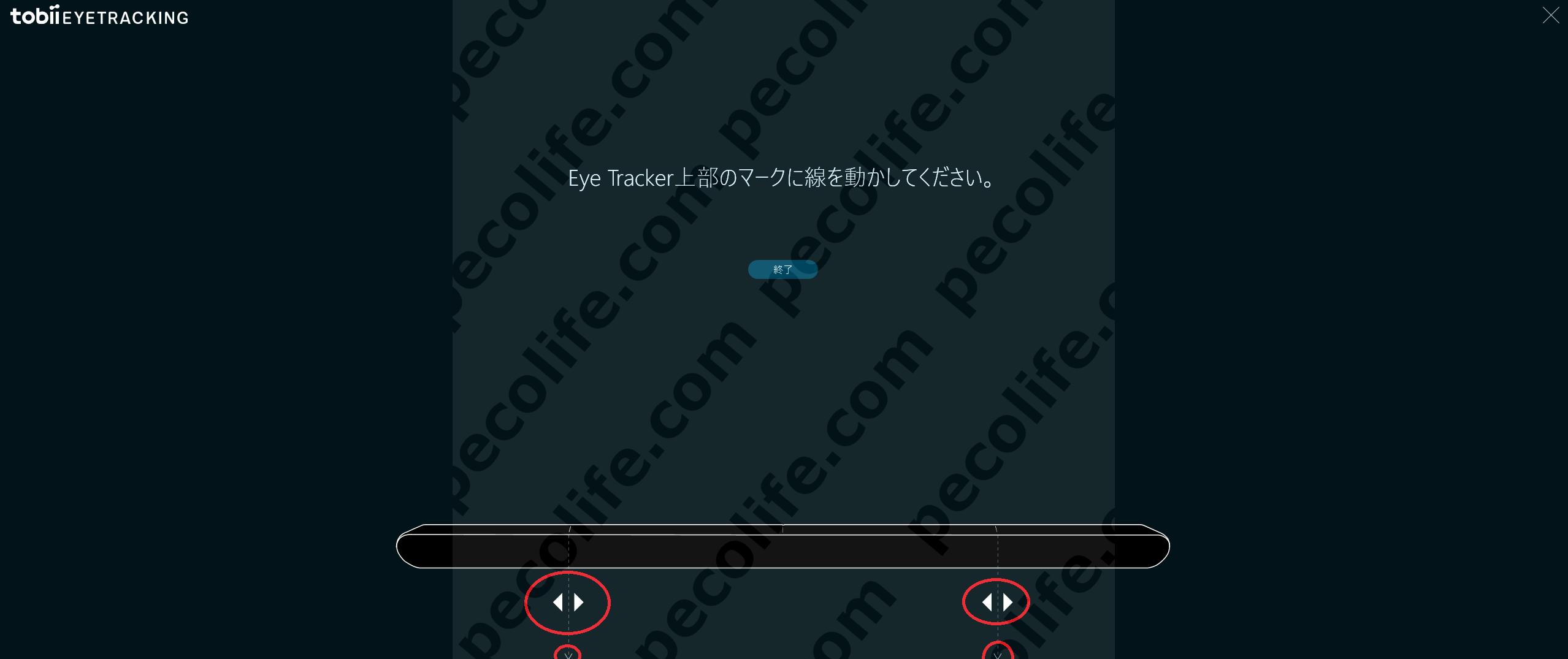 Tobii Eye Tracker 4Cセットアップ手順7