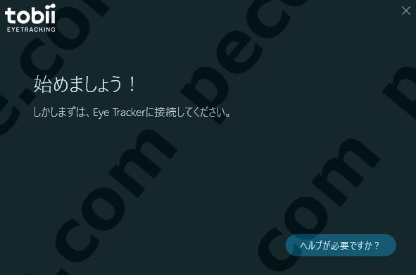 Tobii Eye Tracker 4Cセットアップ手順5